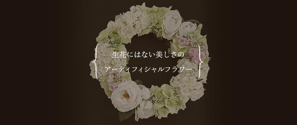 生花にはない美しさのアーティフィシャルフラワー