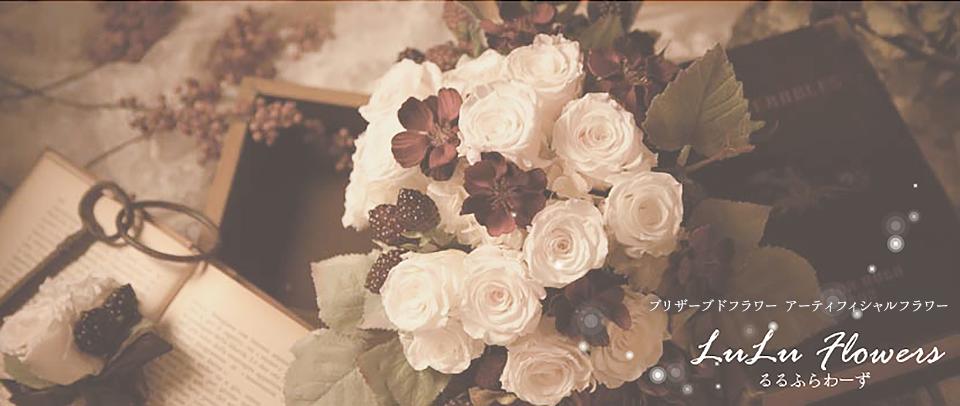 プリザーブドフラワー アーティフィシャルフラワー LuLu flowers